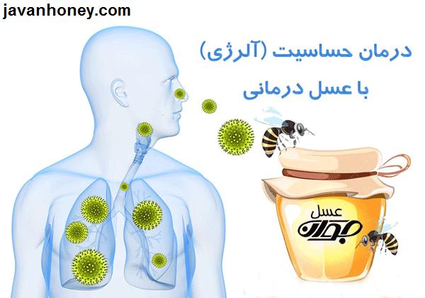 عسل و حساسیت
